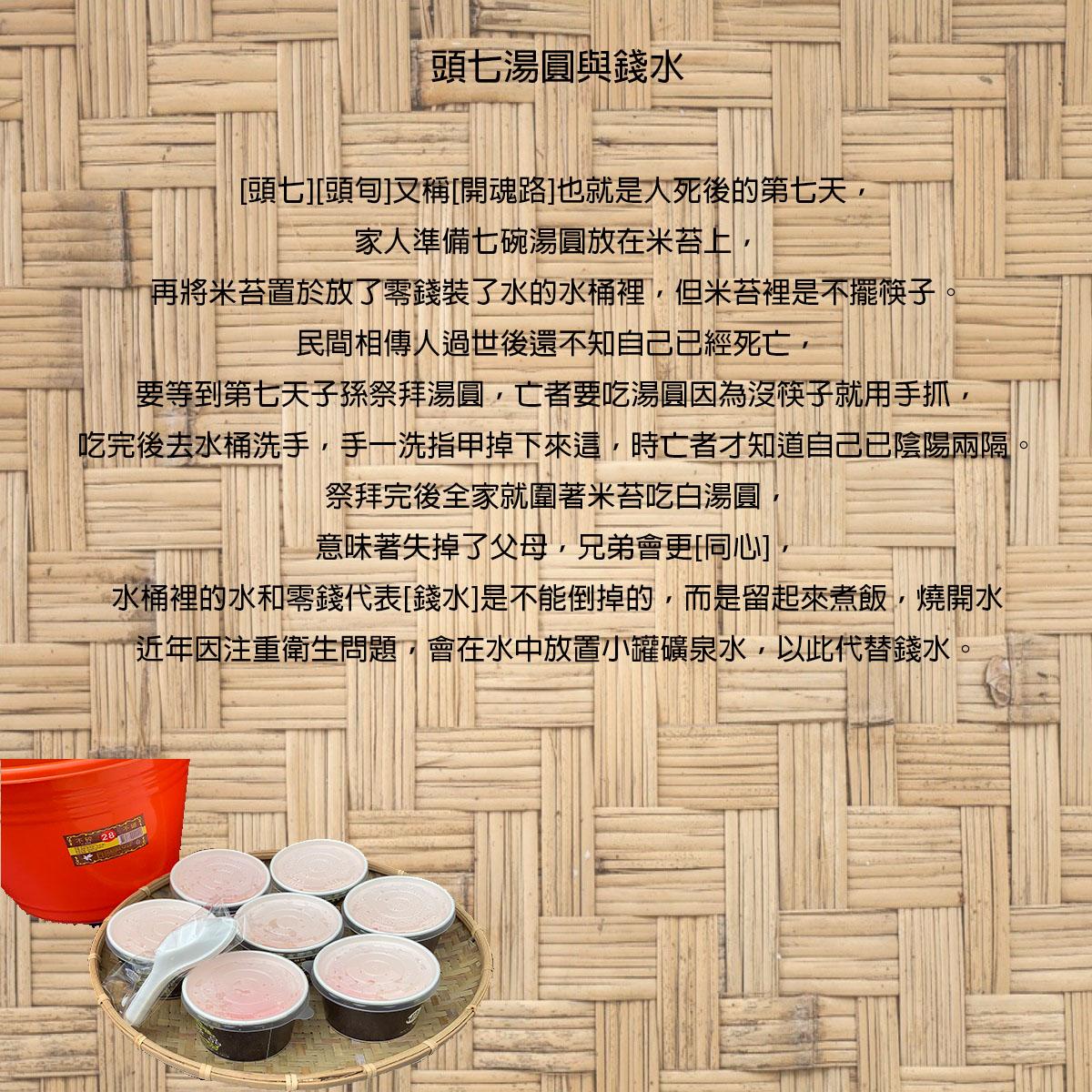 法事祭品-頭七香齋素六飯菜全組含湯圓水桶