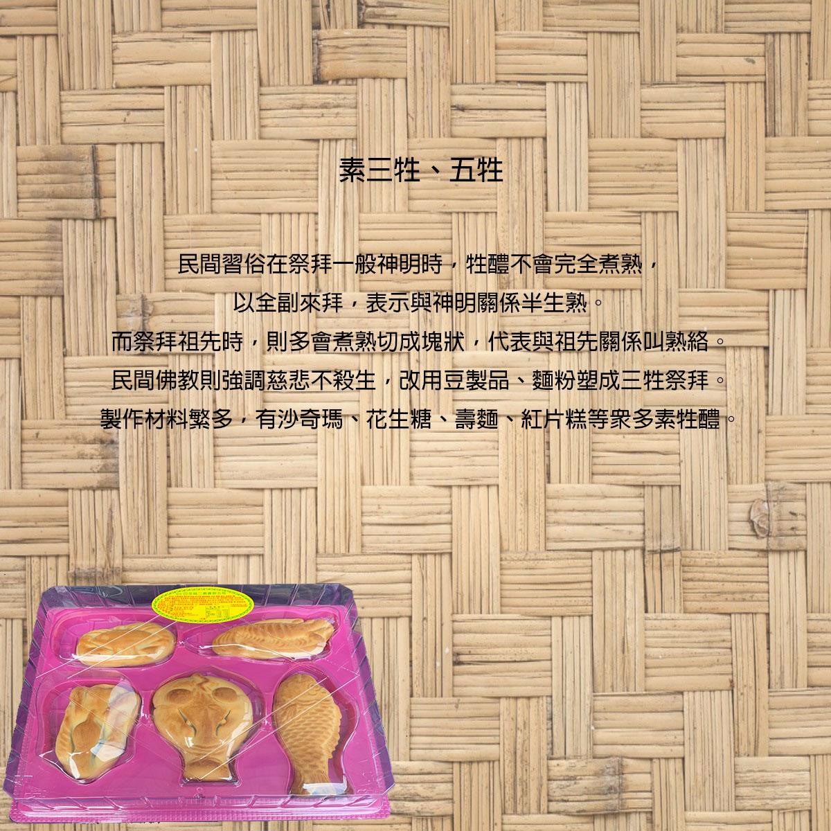 法事祭品-尾日香齋素六飯菜全組含已煮八珍藥壺