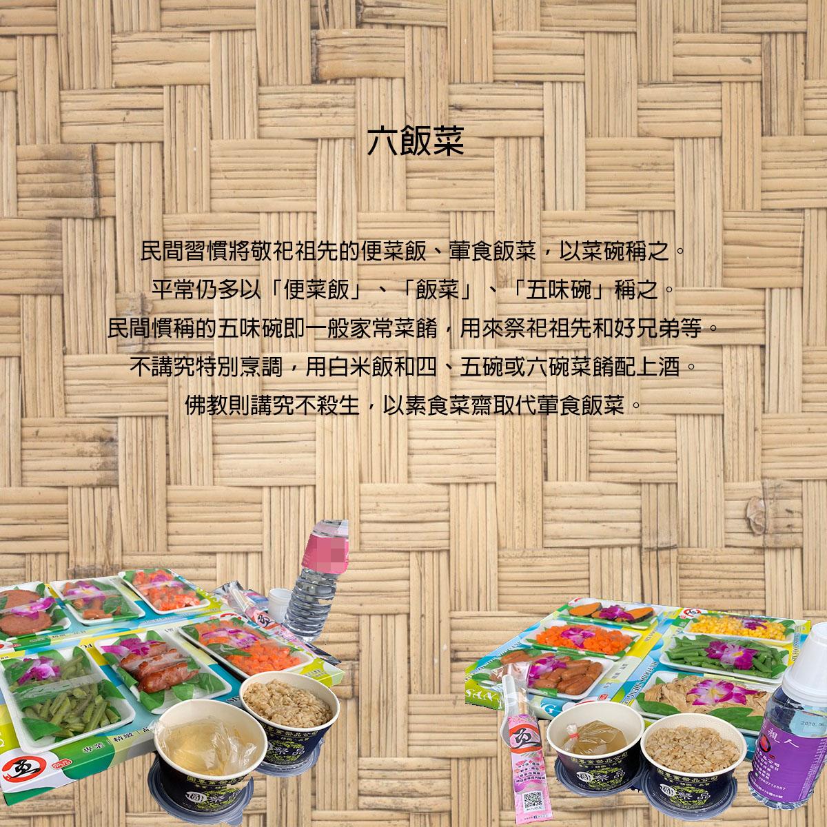 法事祭品-頭七飽福葷六飯菜全組含湯圓水桶