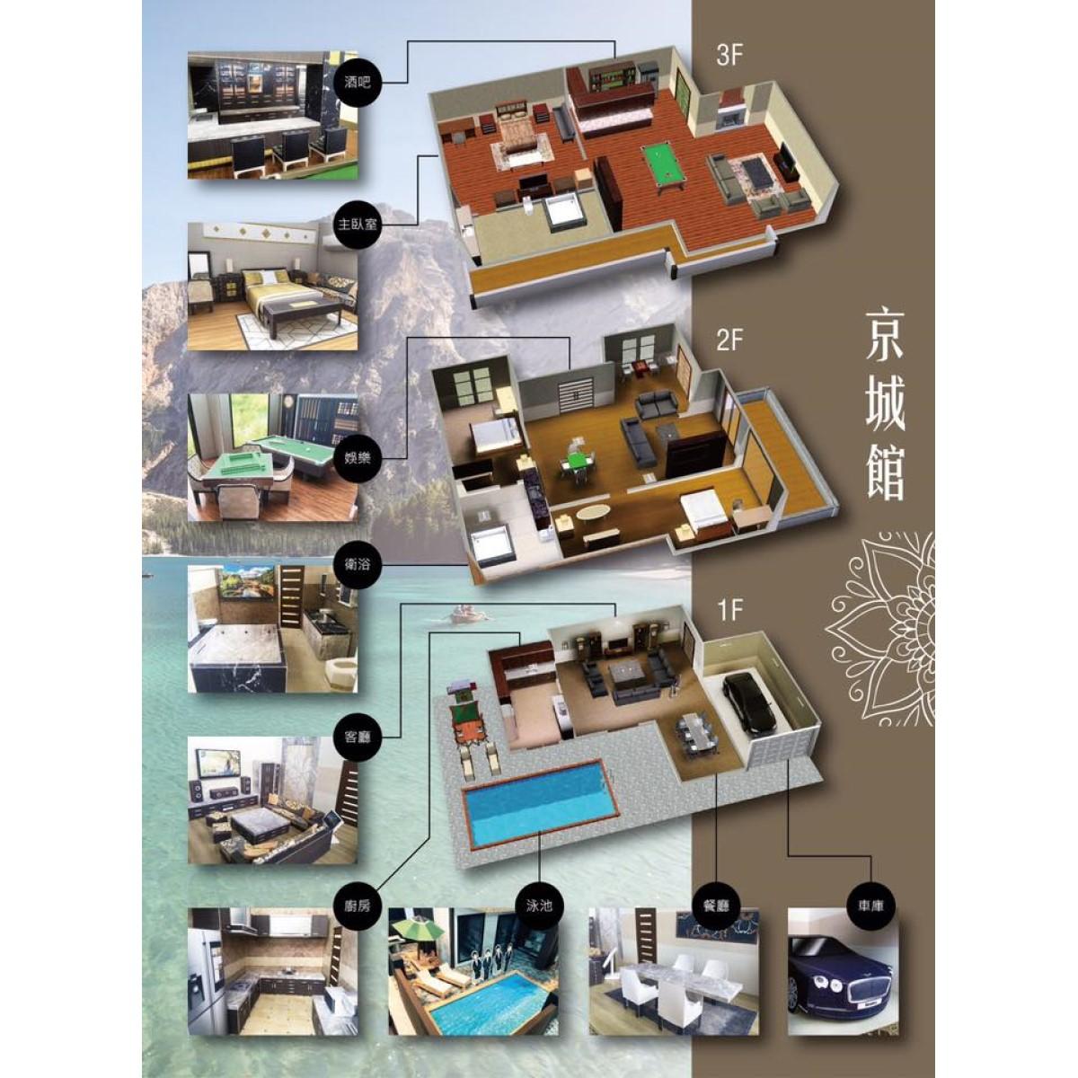 京城館-現代泳池電梯豪宅
