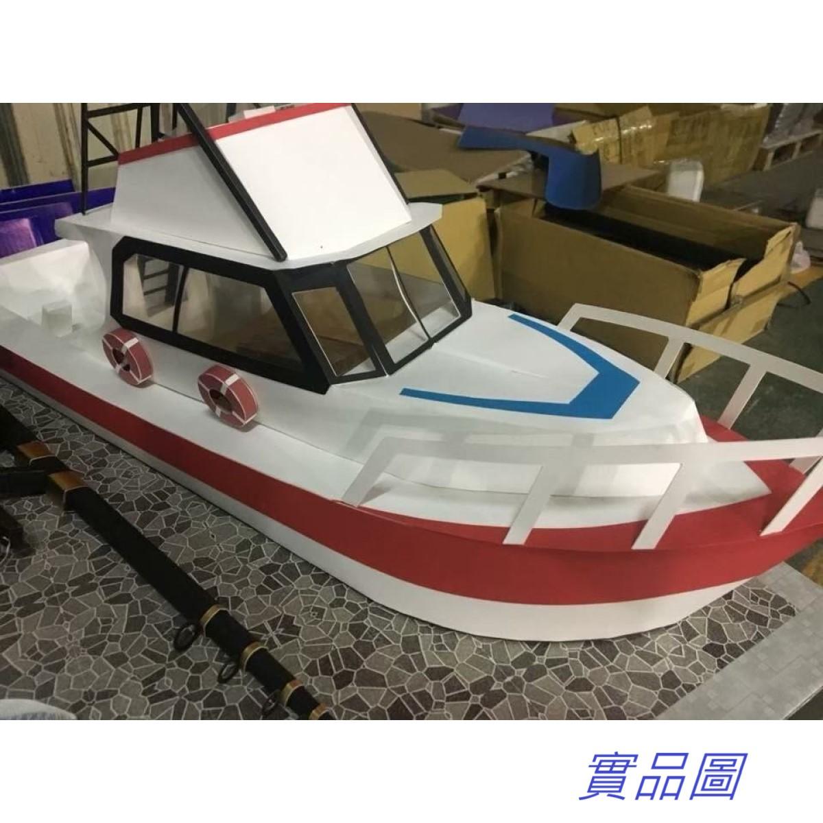 海釣休閒遊艇