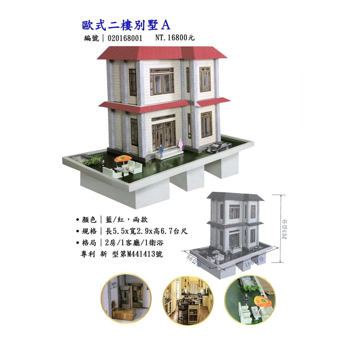 歐式二樓別墅A