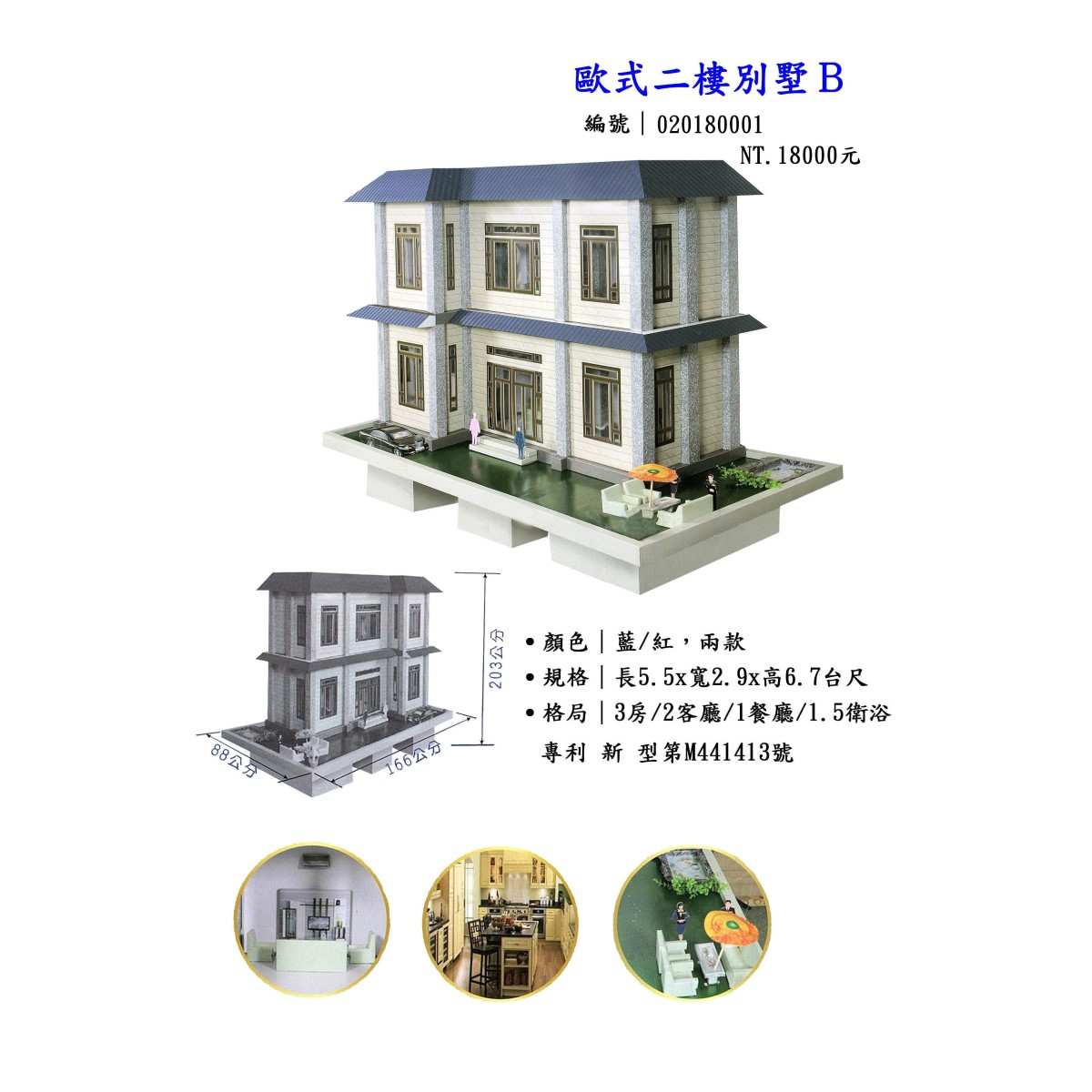 歐式二樓別墅B
