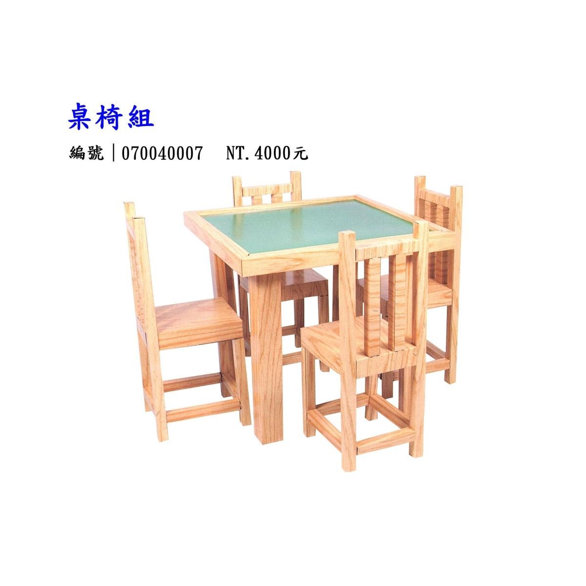 麻將桌椅組